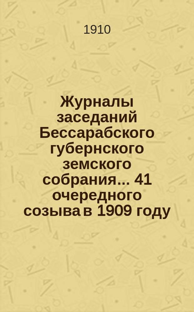 Журналы заседаний Бессарабского губернского земского собрания... 41 очередного созыва в 1909 году