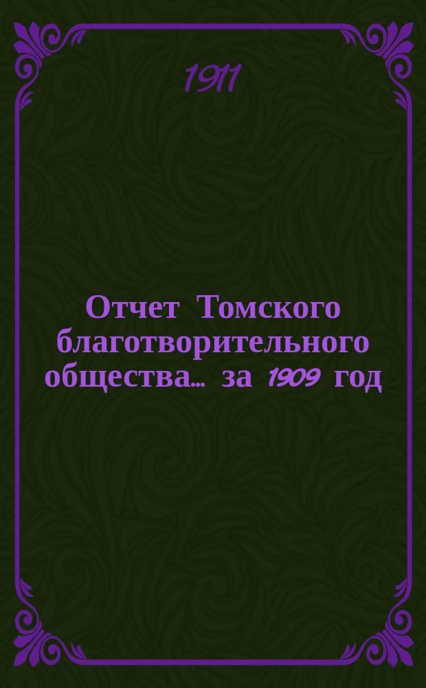 Отчет Томского благотворительного общества... за 1909 год