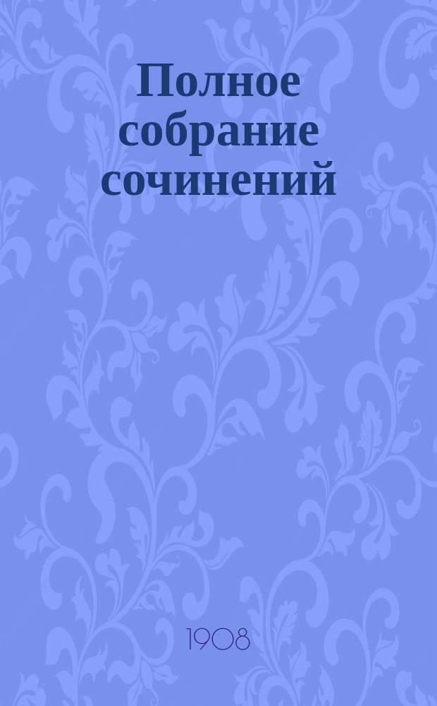 ... Полное собрание сочинений : Т. 1-14. Т. 10 : Царица Тамара ; Драма жизни