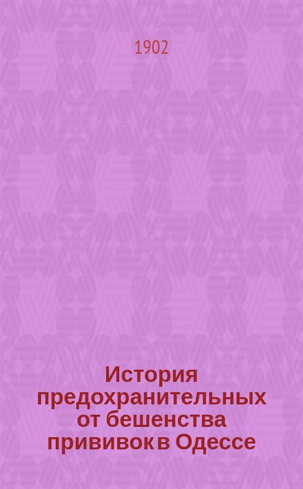 ... История предохранительных от бешенства прививок в Одессе