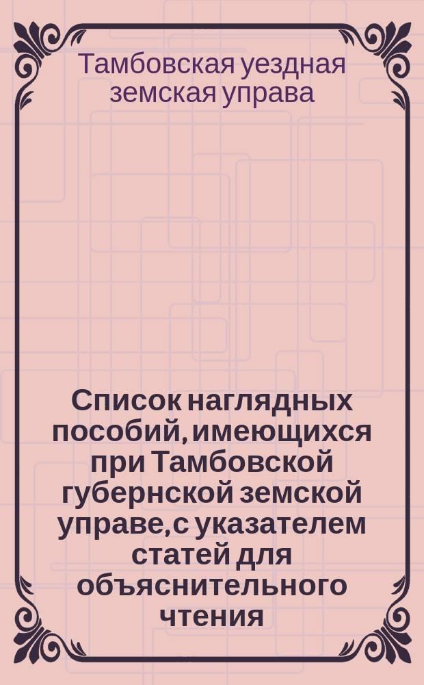 Список наглядных пособий, имеющихся при Тамбовской губернской земской управе, с указателем статей для объяснительного чтения