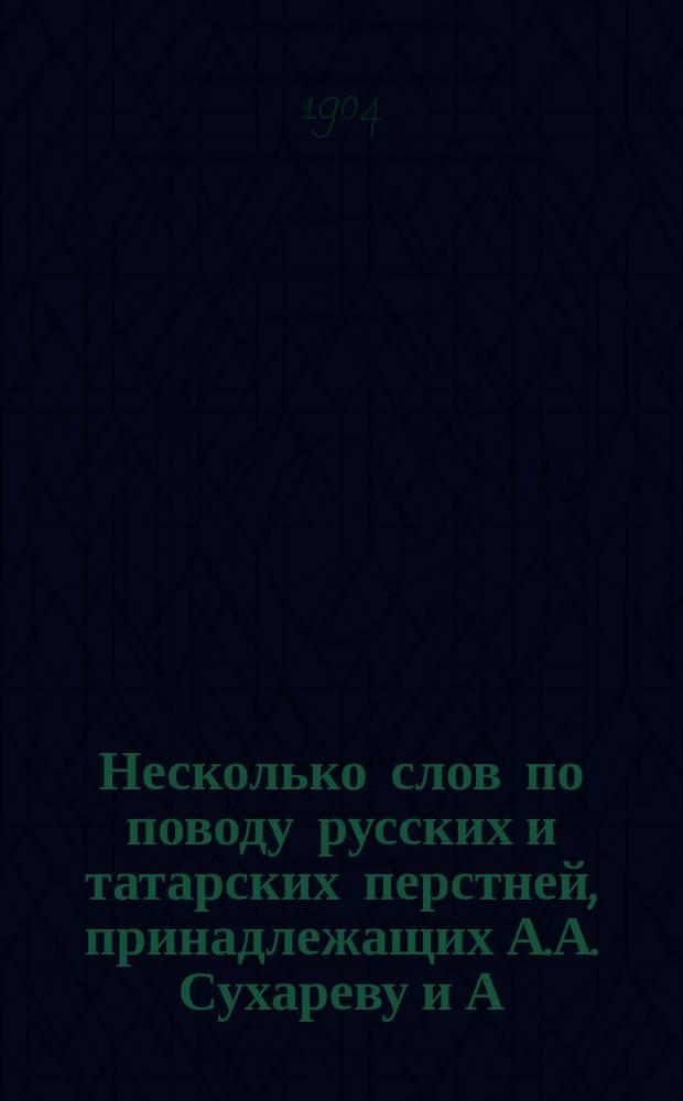 ... Несколько слов по поводу русских и татарских перстней, принадлежащих А.А. Сухареву и А.Т. Соловьеву