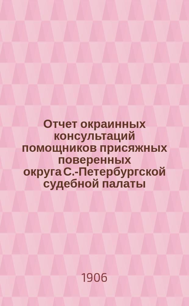 Отчет окраинных консультаций помощников присяжных поверенных округа С.-Петербургской судебной палаты...