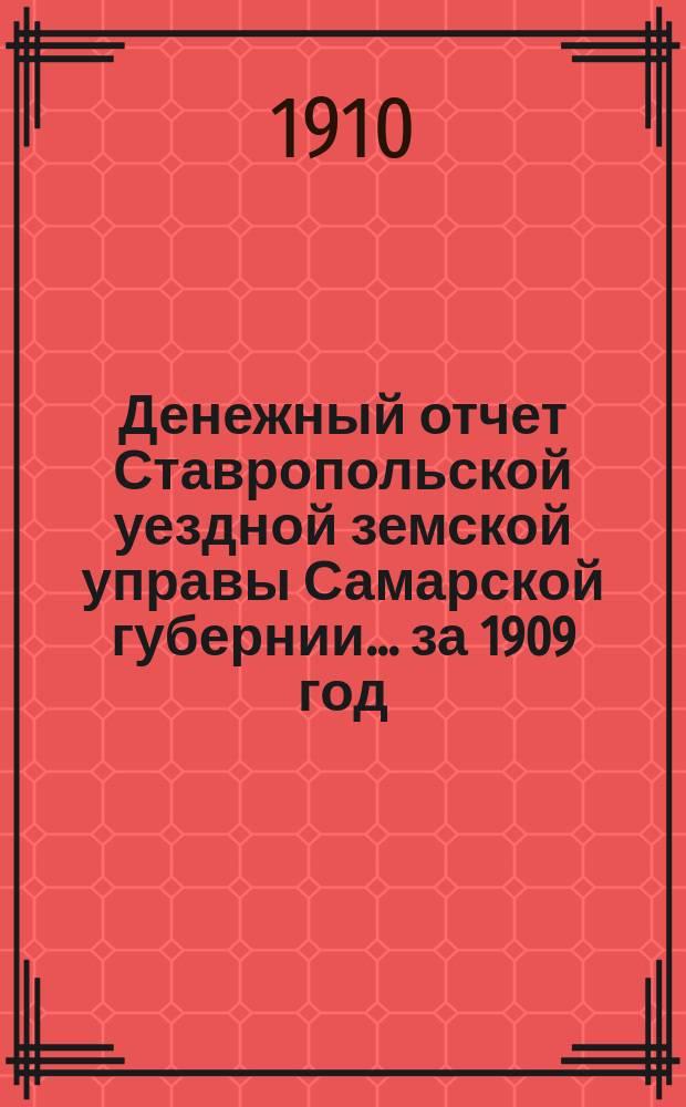 Денежный отчет Ставропольской уездной земской управы Самарской губернии... ... за 1909 год