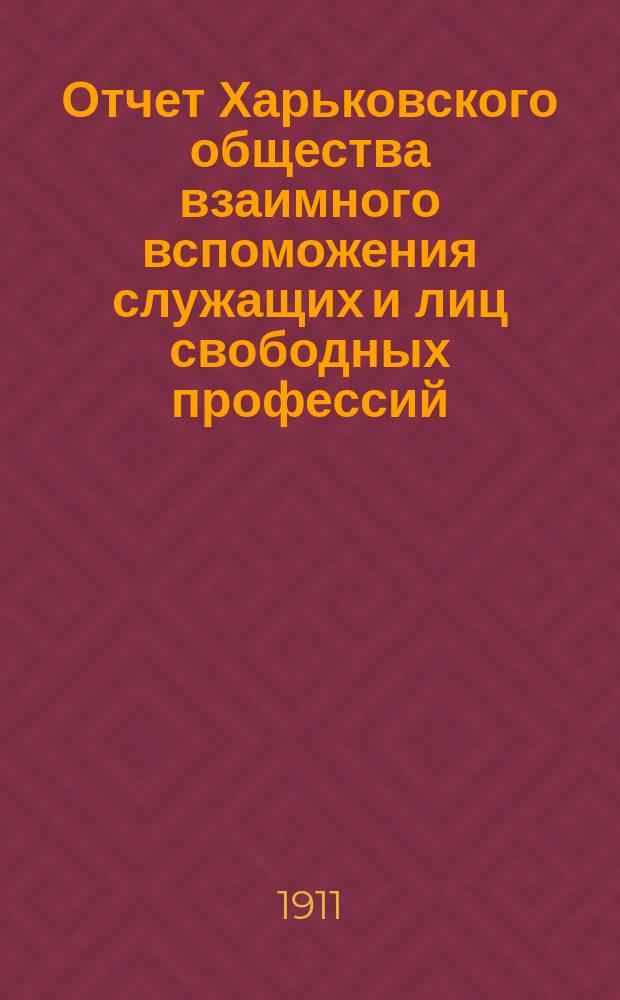 Отчет Харьковского общества взаимного вспоможения служащих и лиц свободных профессий ... за 1910 год