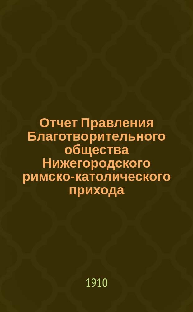 Отчет Правления Благотворительного общества Нижегородского римско-католического прихода... ... за 1909 год