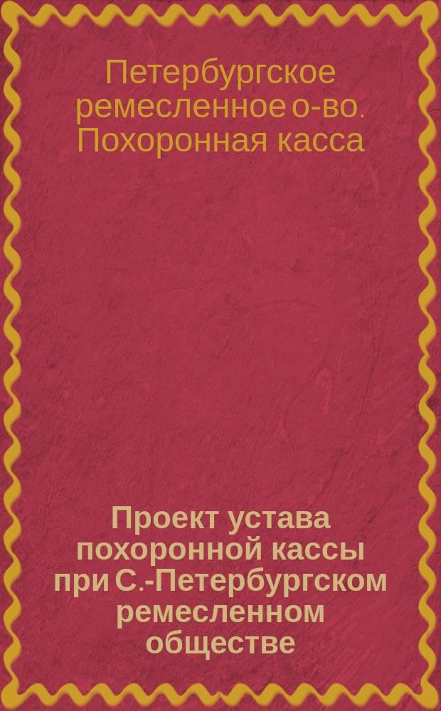 Проект устава похоронной кассы при С.-Петербургском ремесленном обществе