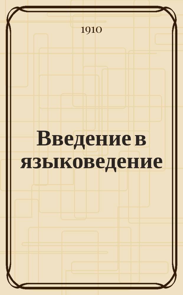 Введение в языковедение : Пособие к лекциям проф. Ун-та и Высш. курсов в Москве В. Поржезинского