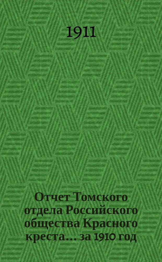 Отчет Томского отдела Российского общества Красного креста... ... за 1910 год