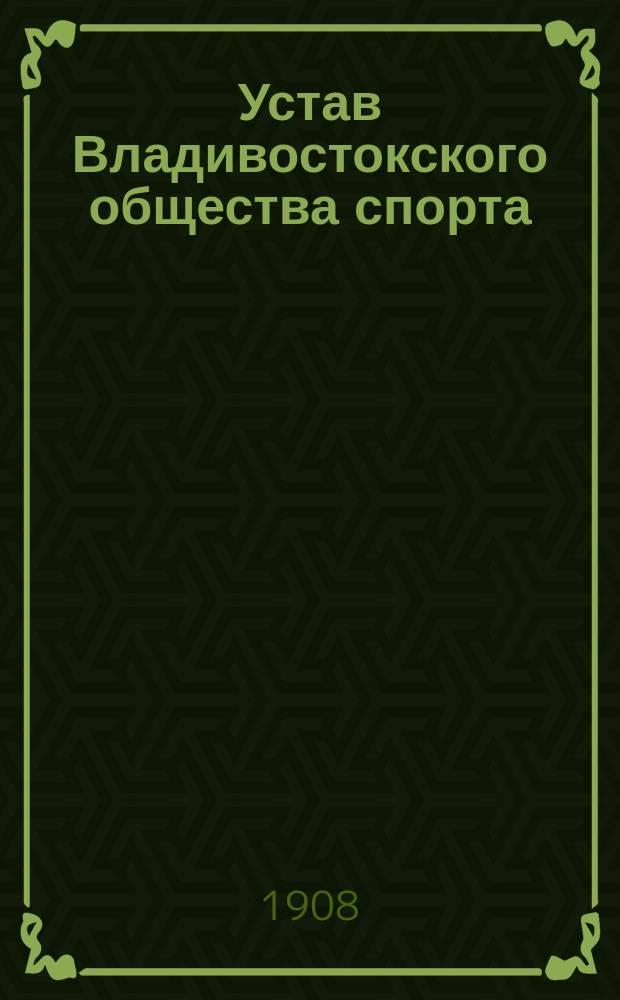 Устав Владивостокского общества спорта