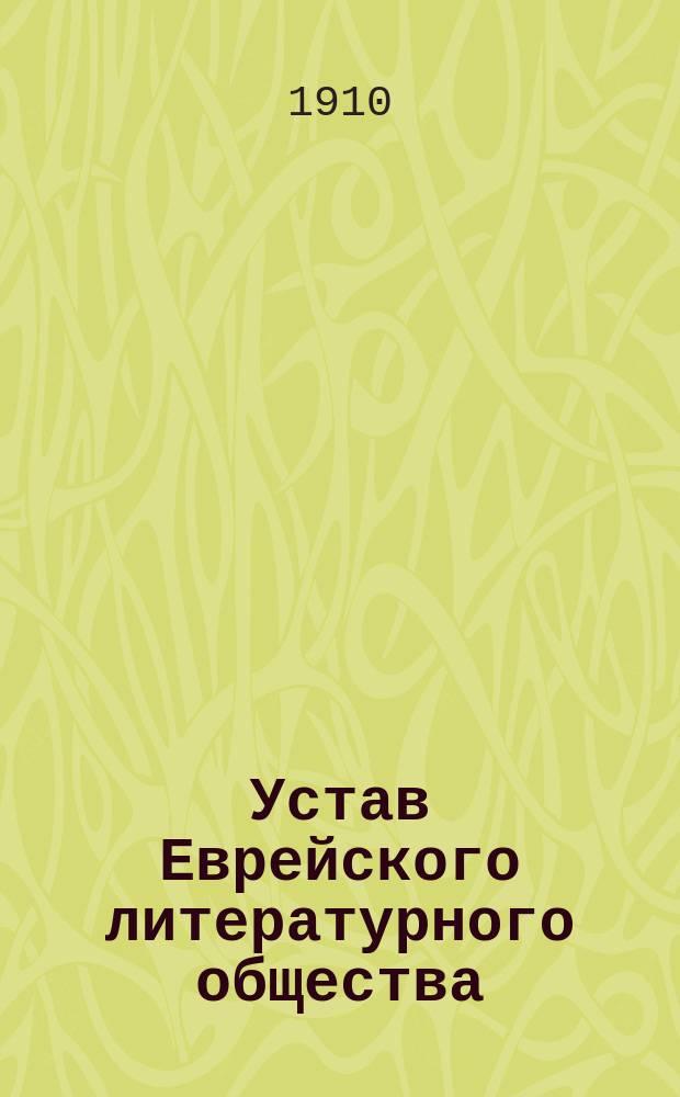 Устав Еврейского литературного общества