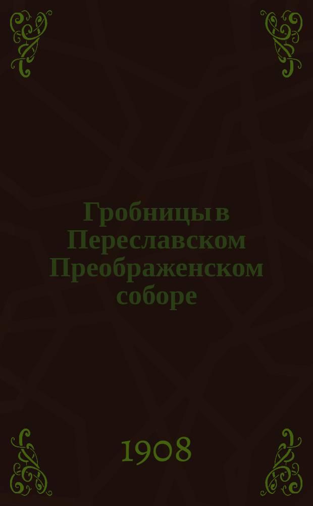 ... Гробницы в Переславском Преображенском соборе