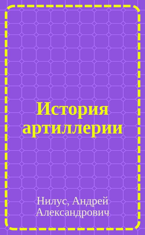 История артиллерии : Курс ст. кл. Отд. 1-