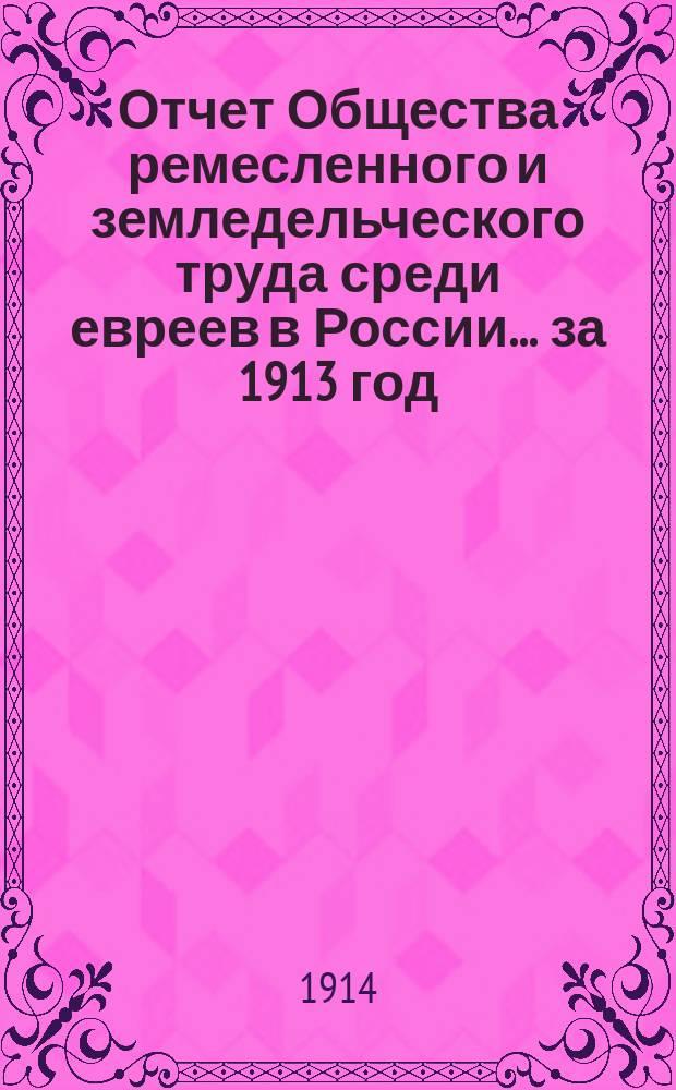 Отчет Общества ремесленного и земледельческого труда среди евреев в России... за 1913 год