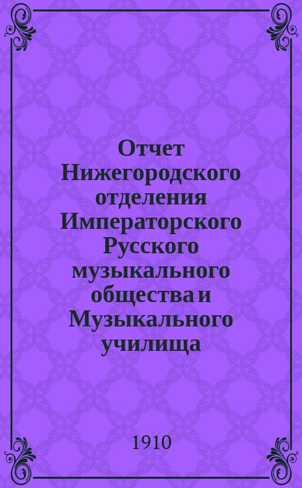 Отчет Нижегородского отделения Императорского Русского музыкального общества и Музыкального училища... за 1909-1910 г.