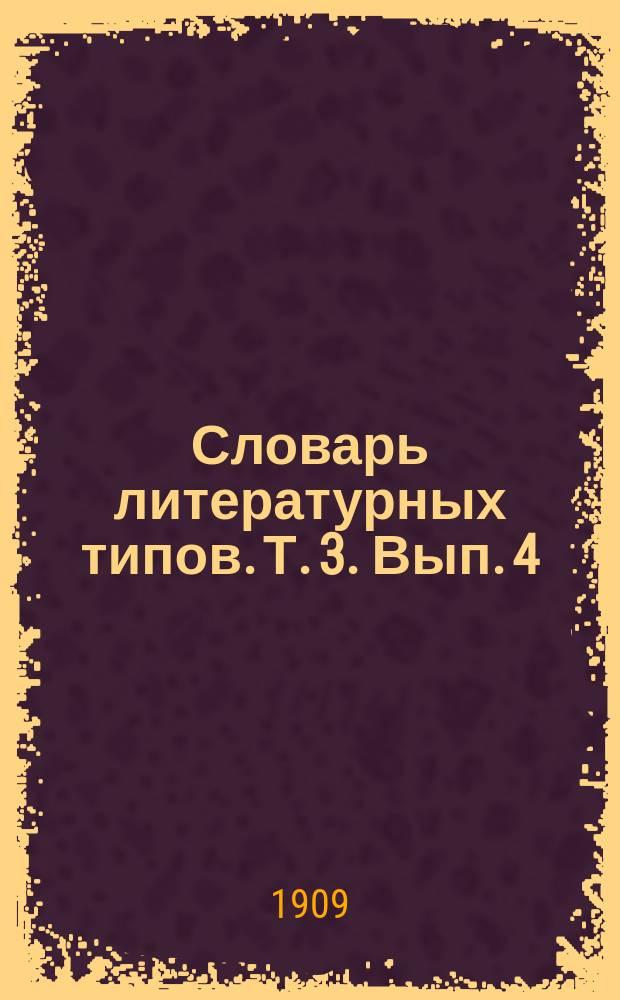 Словарь литературных типов. Т. 3. [Вып. 4] : Гоголь