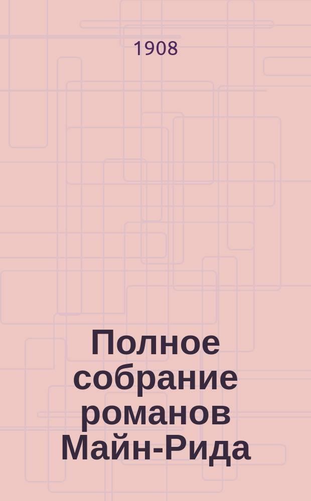 Полное собрание романов Майн-Рида : [Кн. 1-40]. [Кн. 35] : Смертельный выстрел