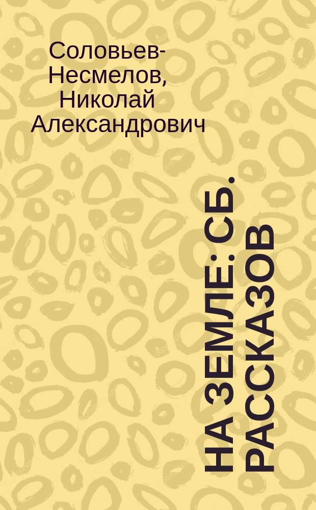 ... На земле : Сб. рассказов : Чтение для детей шк. возраста