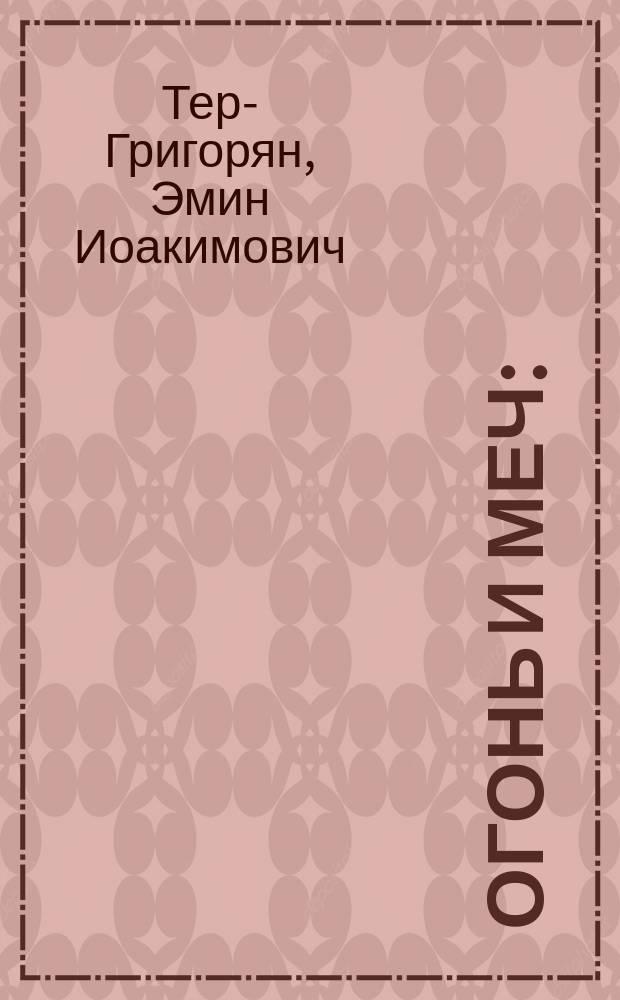 Огонь и меч : (Кто виноват?) : Шесть эпизодов из армяно-татар. столкновений 1905 г. на Кавказе : В 2 ч