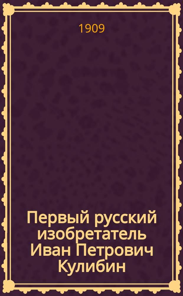 Первый русский изобретатель Иван Петрович Кулибин : биографический рассказ для юношества : с 8-ю портретами и рисунками