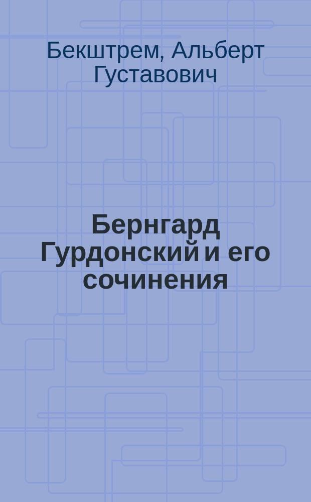 Бернгард Гурдонский и его сочинения : Вып. 1-