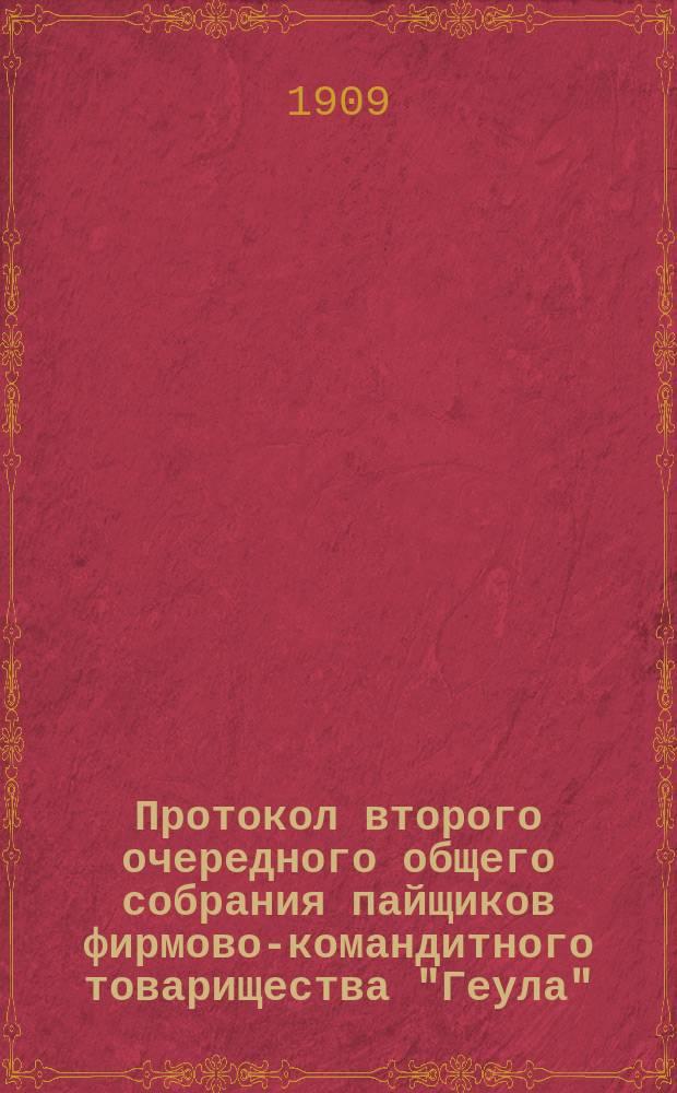 """Протокол второго очередного общего собрания пайщиков фирмово-командитного товарищества """"Геула"""", состоявшегося в г. Одессе 30-го января 1909 года"""