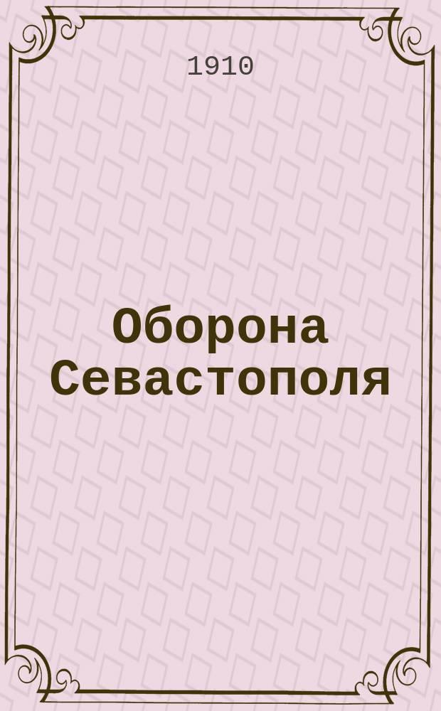 Оборона Севастополя : Штурм 6 июня 1855 г