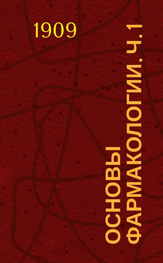 Основы фармакологии. Ч. 1