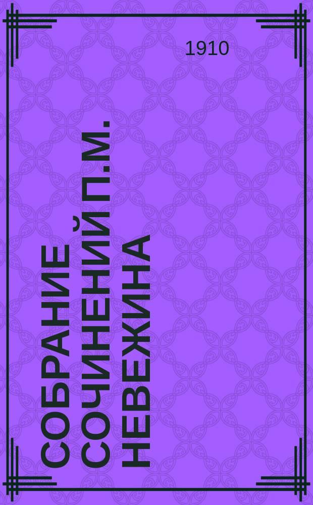 Собрание сочинений П.М. Невежина : Т. 1-12. Т. 9 : Повести и рассказы