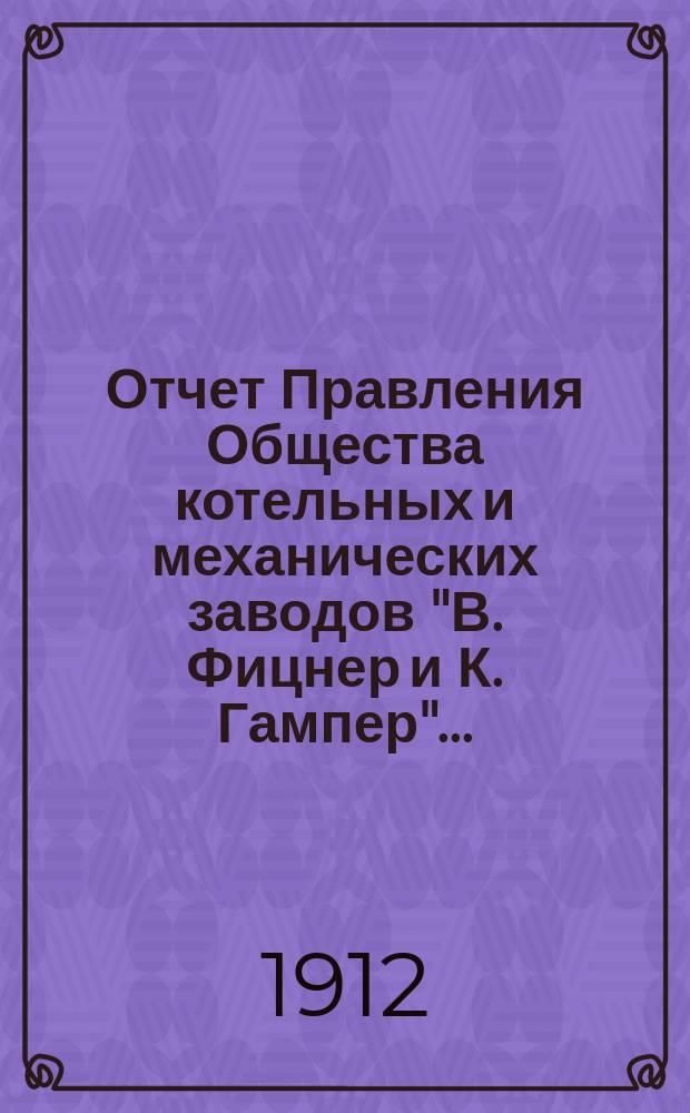 """Отчет Правления Общества котельных и механических заводов """"В. Фицнер и К. Гампер"""".."""