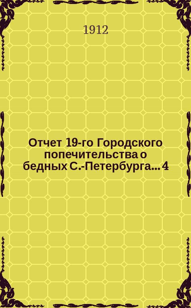 ... Отчет 19-го Городского попечительства о бедных С.-Петербурга... 4 : ... за 1911 г.