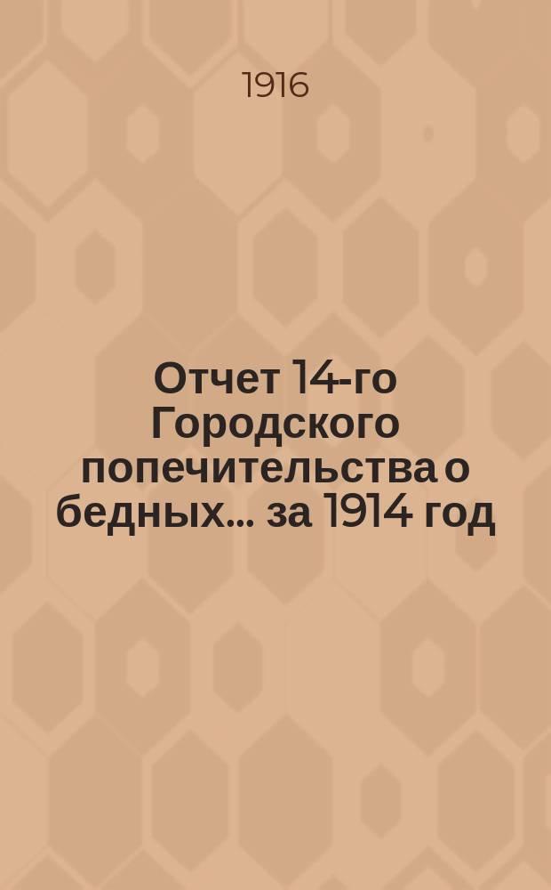 Отчет 14-го Городского попечительства о бедных... ... за 1914 год