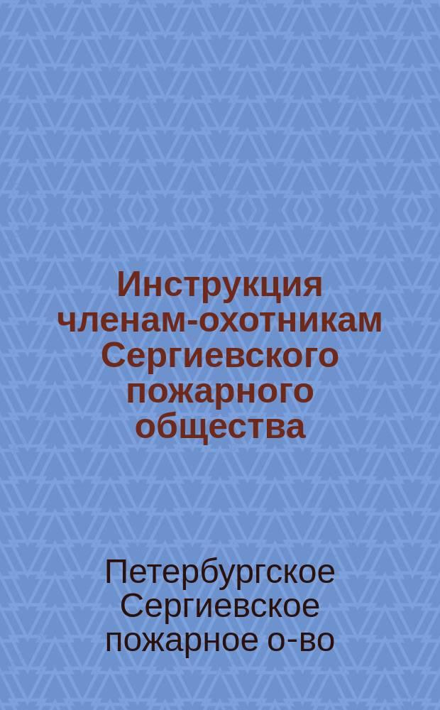 Инструкция членам-охотникам Сергиевского пожарного общества