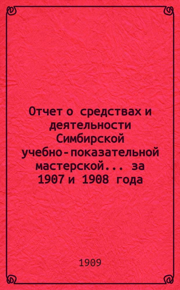 Отчет о средствах и деятельности Симбирской учебно-показательной мастерской... ... за 1907 и 1908 года