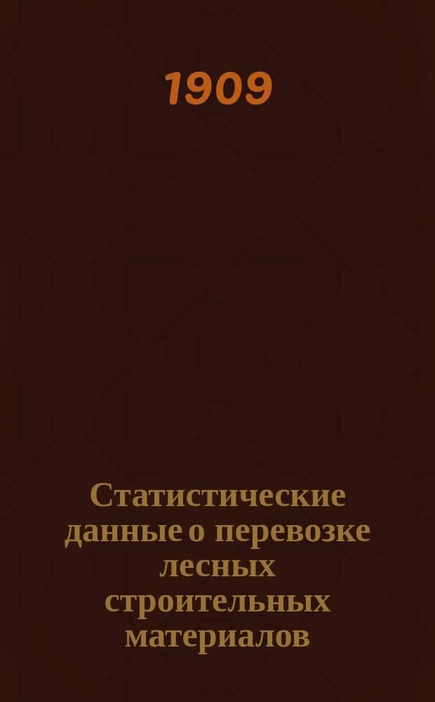 Статистические данные о перевозке лесных строительных материалов (предметов 28/55 групп номенклатуры) по русским железным дорогам...