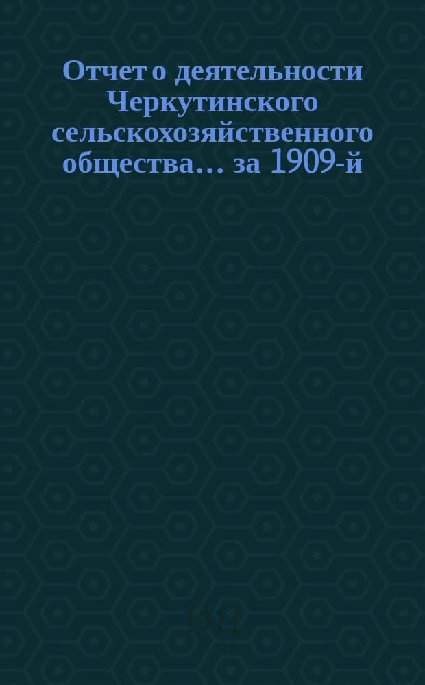 Отчет о деятельности Черкутинского сельскохозяйственного общества... ... за 1909-й