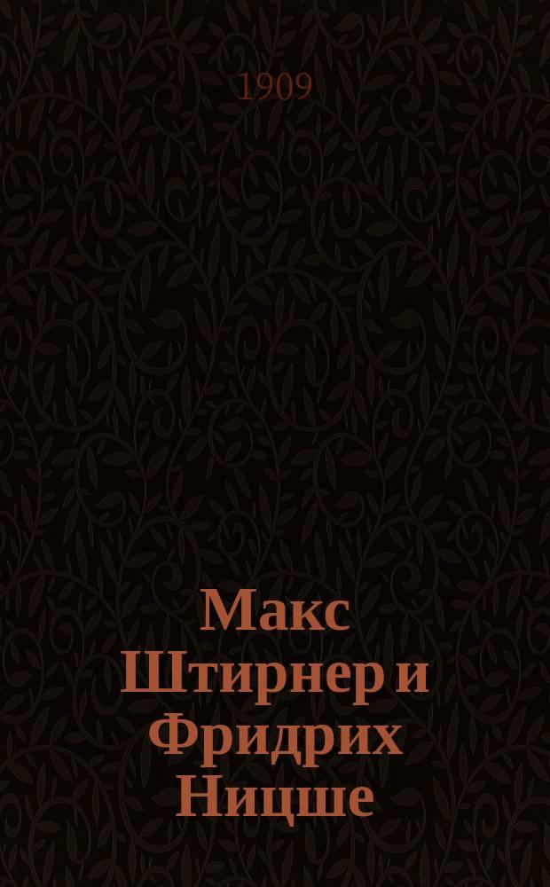 Макс Штирнер и Фридрих Ницше : Явления соврем. духа и сущность человека