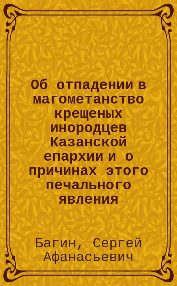 Об отпадении в магометанство крещеных инородцев Казанской епархии и о причинах этого печального явления