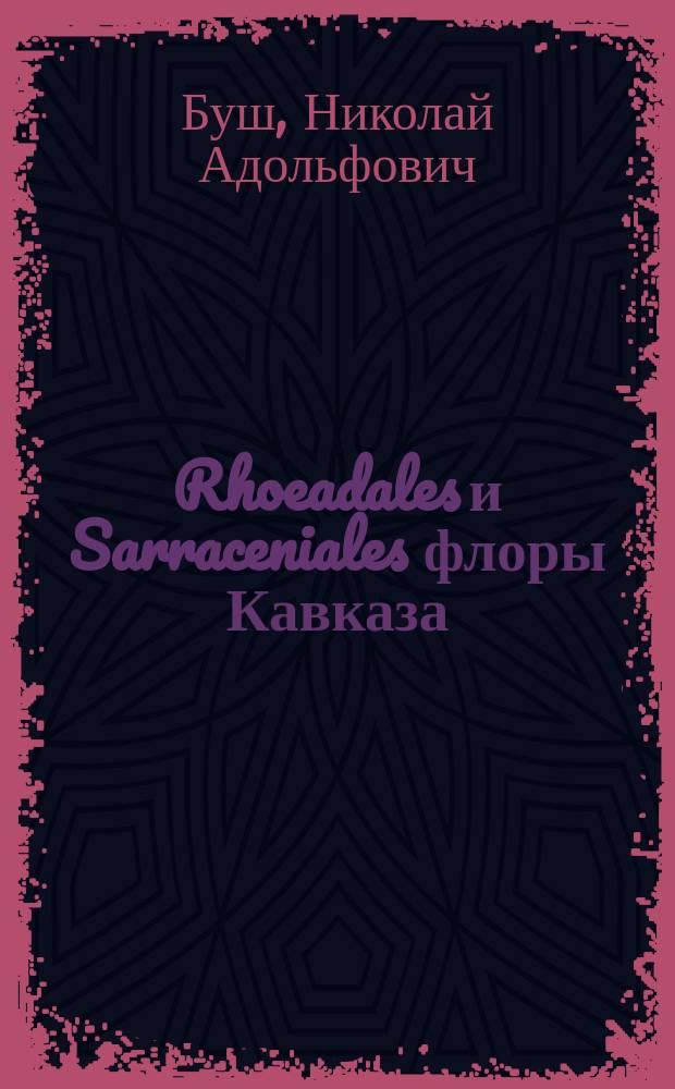 Rhoeadales и Sarraceniales флоры Кавказа : Крит. сист.-геогр. исслед