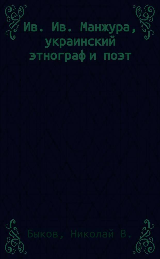 Ив. Ив. Манжура, украинский этнограф и поэт (1851-1893)