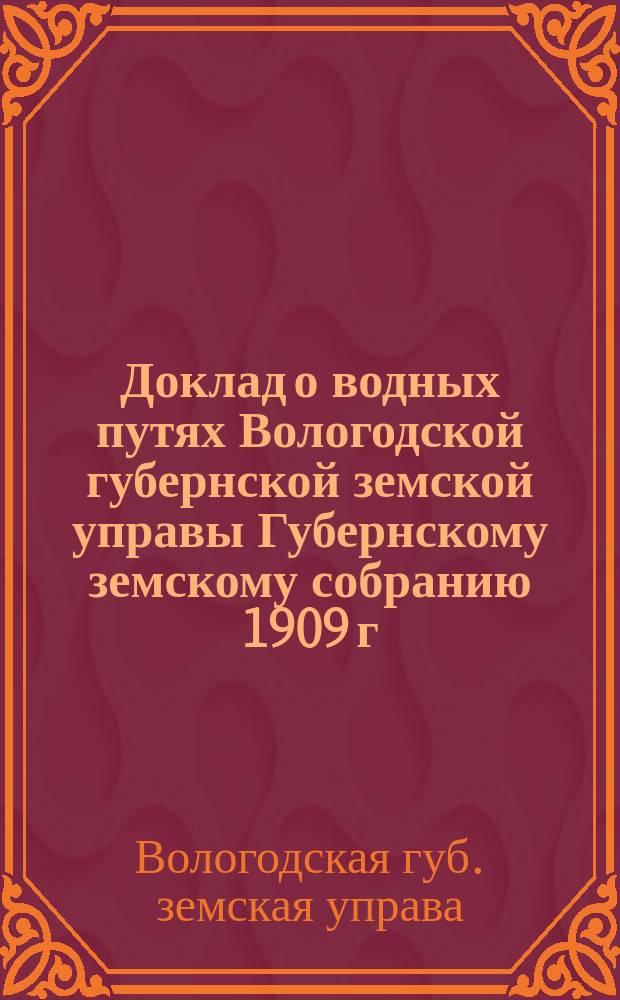 Доклад о водных путях Вологодской губернской земской управы Губернскому земскому собранию 1909 г.