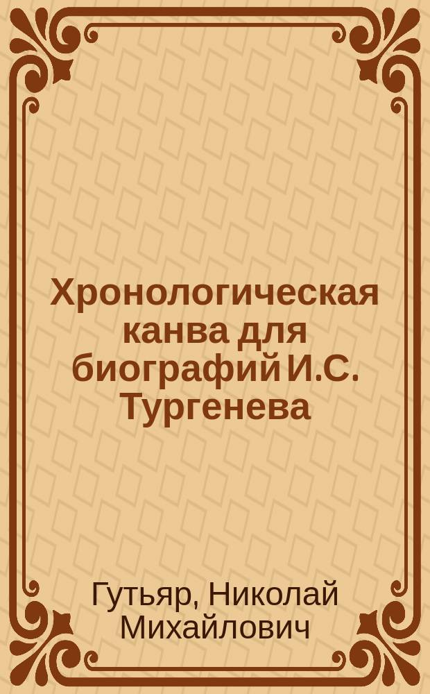 Хронологическая канва для биографий И.С. Тургенева
