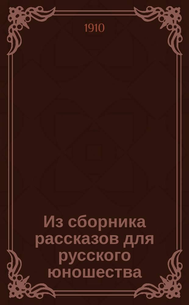 Из сборника рассказов для русского юношества