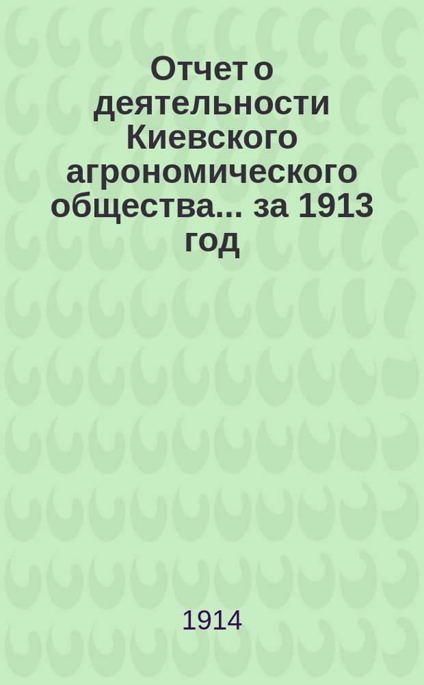 Отчет о деятельности Киевского агрономического общества... за 1913 год