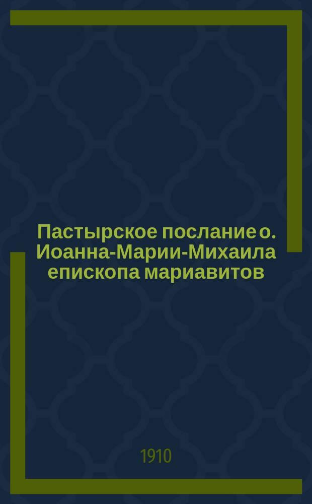Пастырское послание о. Иоанна-Марии-Михаила епископа мариавитов : Пер. с пол