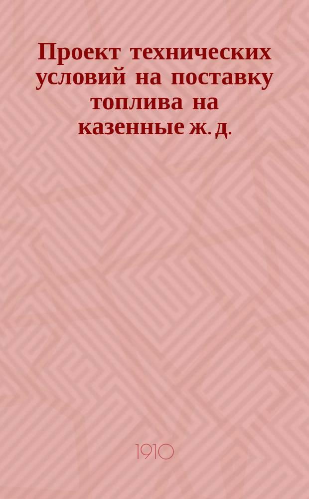 Проект технических условий на поставку топлива на казенные ж. д.