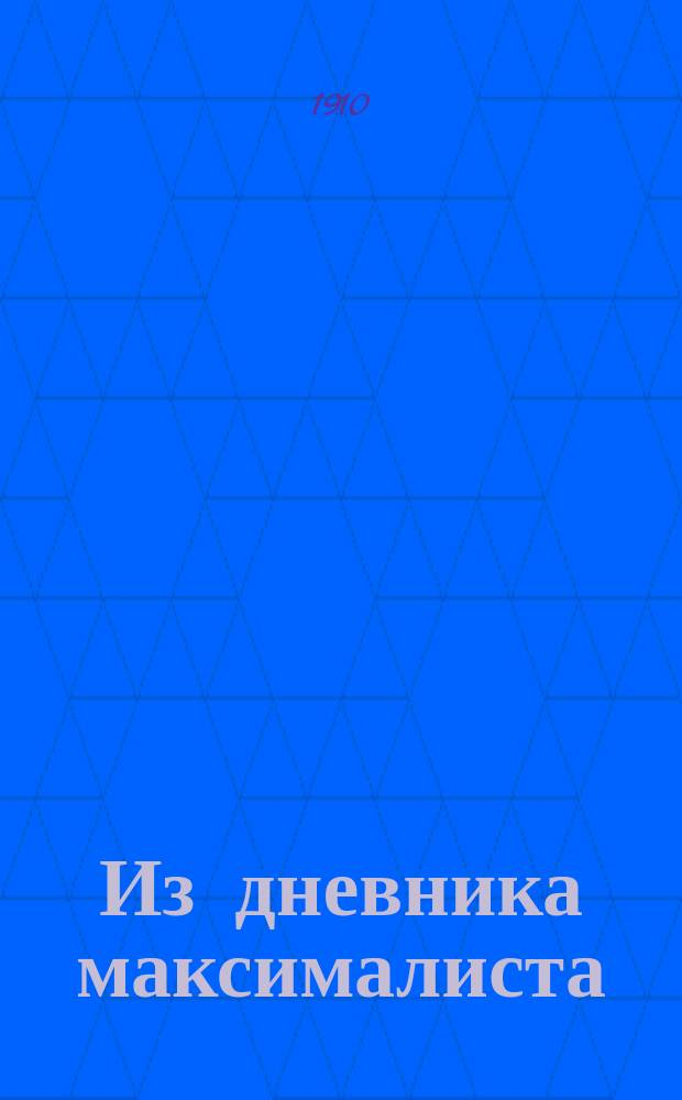 Из дневника максималиста