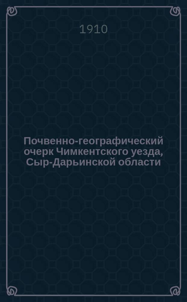 Почвенно-географический очерк Чимкентского уезда, Сыр-Дарьинской области