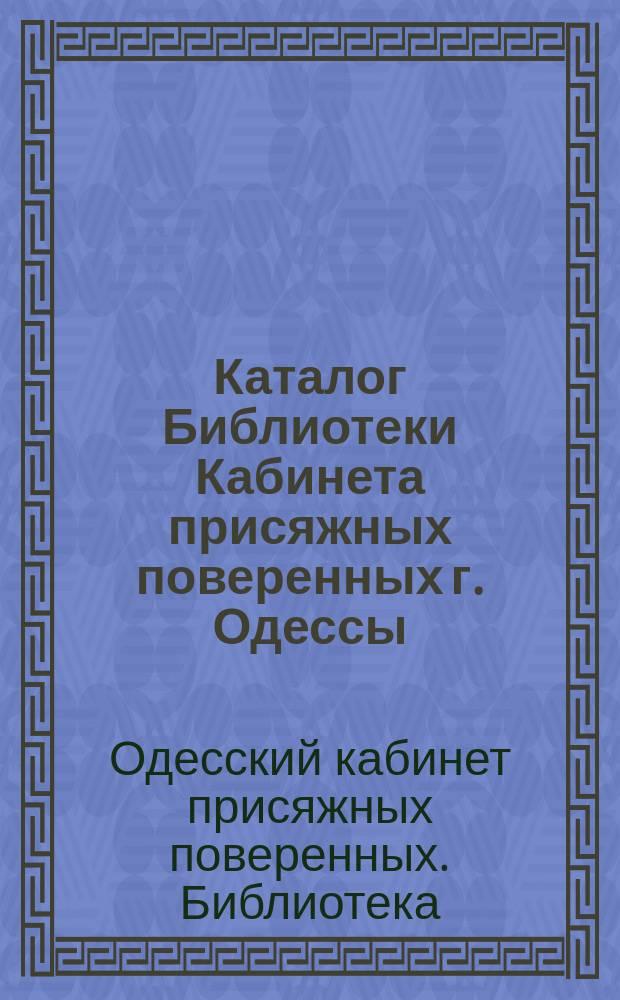 Каталог Библиотеки Кабинета присяжных поверенных г. Одессы