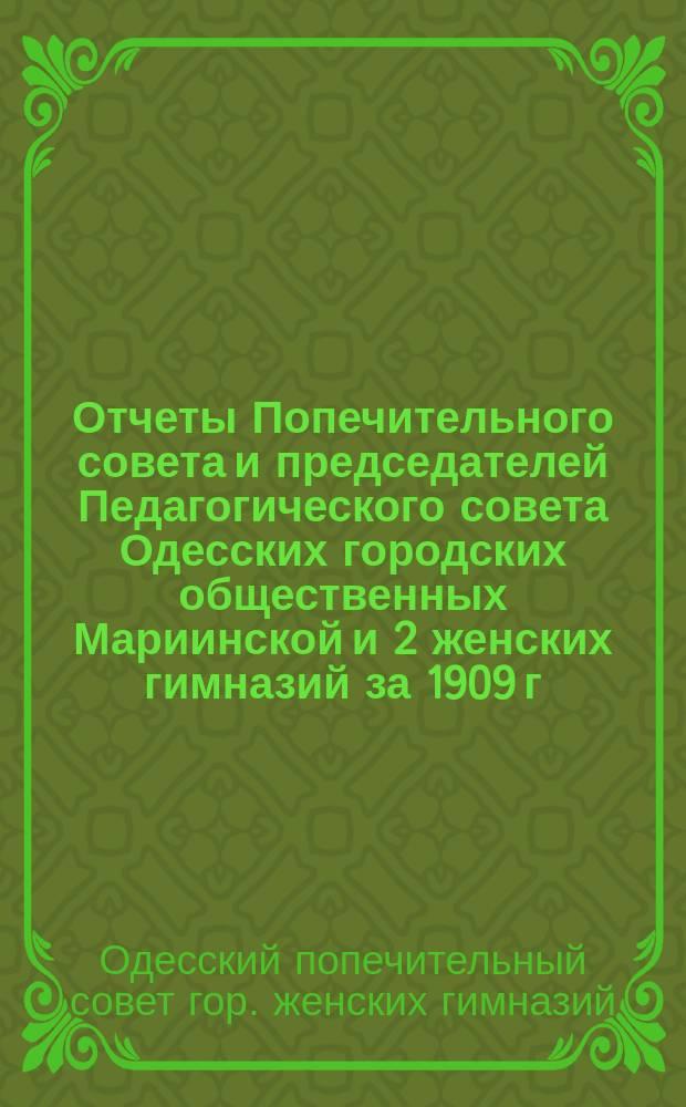 Отчеты Попечительного совета и председателей Педагогического совета Одесских городских общественных Мариинской и 2 женских гимназий за 1909 г.